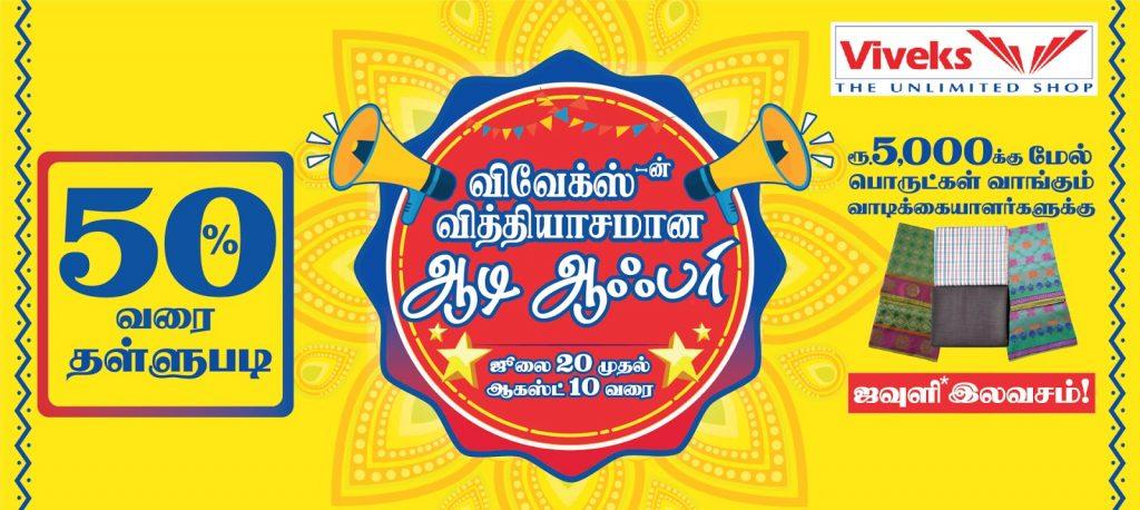 Aadi – The Monsoon Festival Of Tamil Nadu
