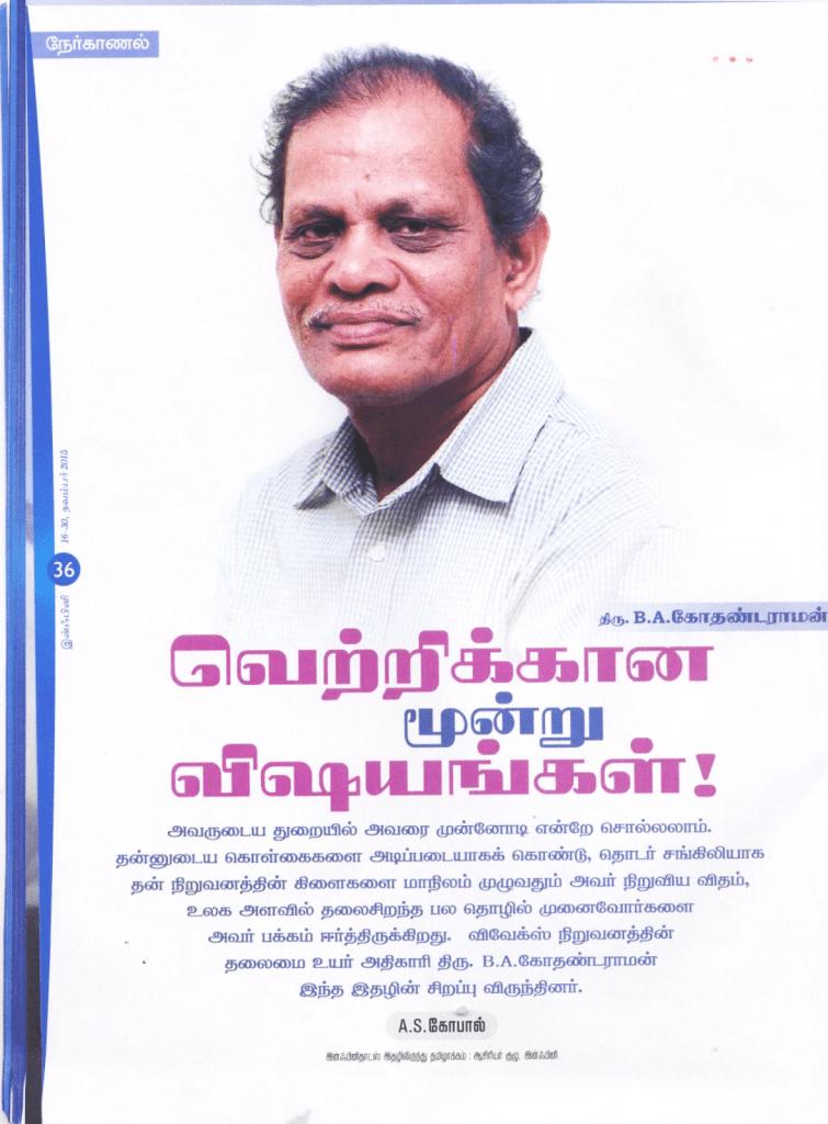 Viveks' CMD Mr. B.A Kodandarama Setty, featured in Infinithoughts Magazine